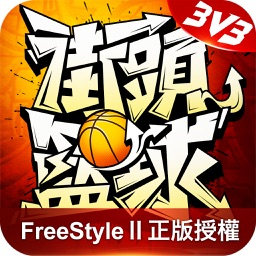 街頭籃球-FreeStyleⅡ自由籃球正版授權