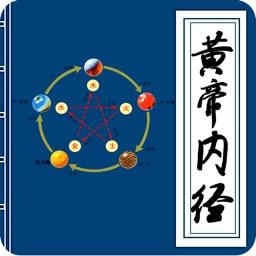 黄帝内经 - 中国古代养生医学经典解读
