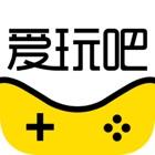 爱玩吧-热门游戏盒子,手机游戏大全 icon