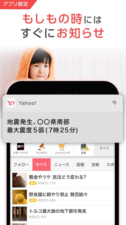 Yahoo! JAPAN screenshot-3