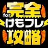 けもフレG完全攻略 for けものフレンズ プロジェクトG - iPhoneアプリ