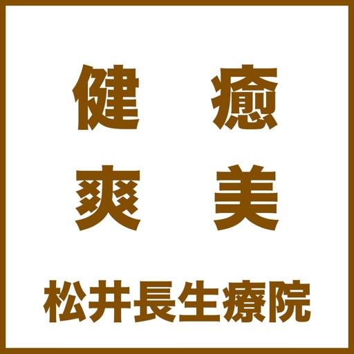 松井長生療院 公式アプリ