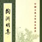陶渊明集 icon