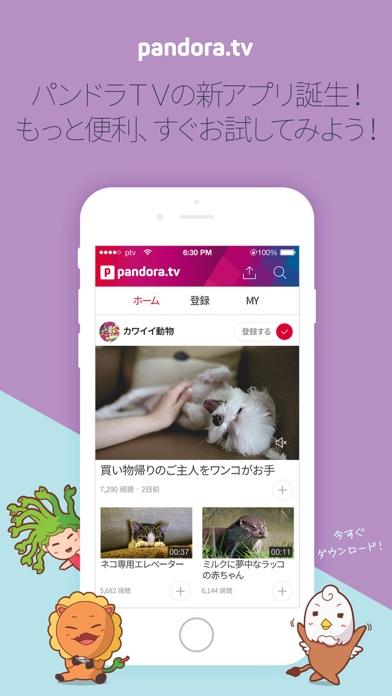 PandoraTV ScreenShot0