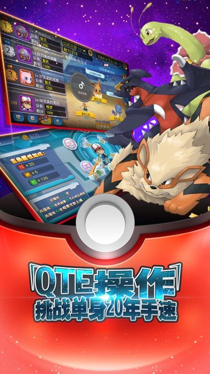 精灵宝可梦-二次元萌宠养成 screenshot-4