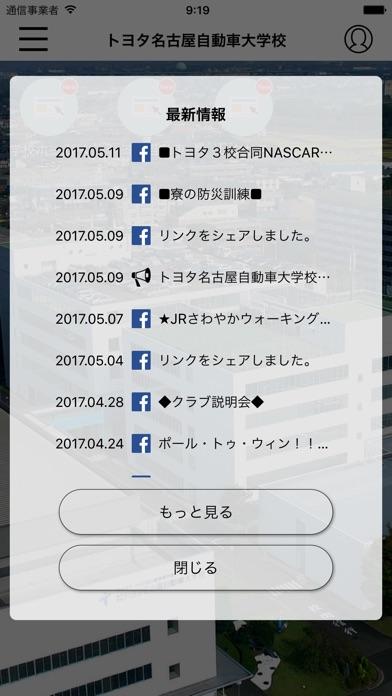トヨタ名古屋自動車大学校 スクールアプリのおすすめ画像2