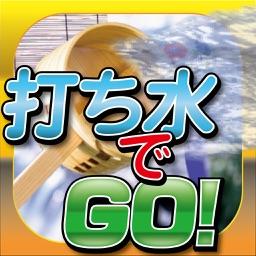 Uchimizu de GO!(Go by watering)