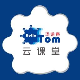汤姆客云课堂——原生态美语口语学习工具