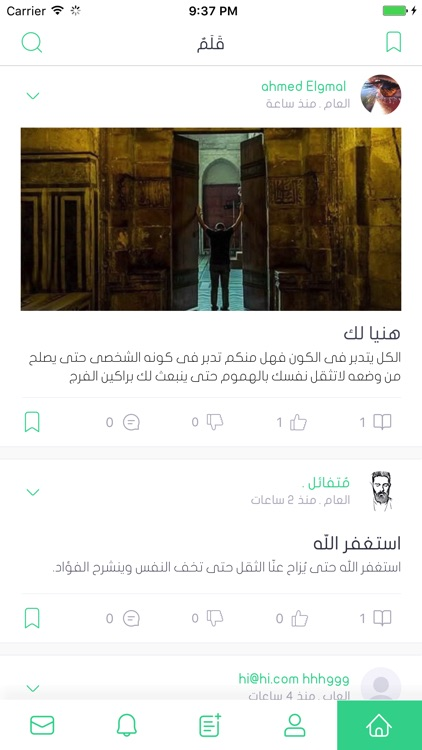 Qalam ~ قلم screenshot-1