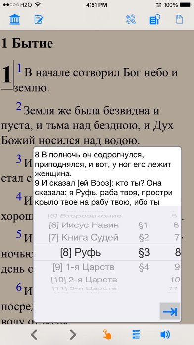 ( )(audio)(russian Bible) review screenshots