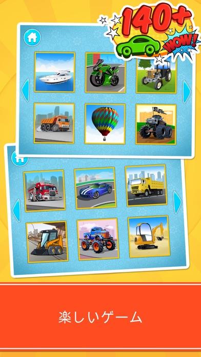 車とのりものパズル : 子供のためのロジックゲームのおすすめ画像4