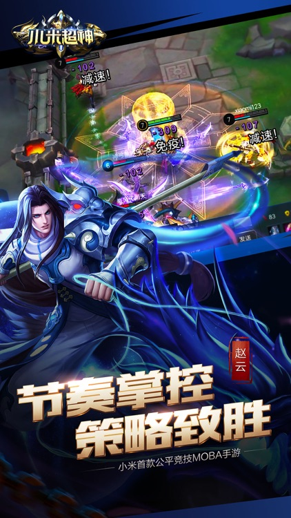 小米超神-小米首款5V5竞技Moba手游 screenshot-4