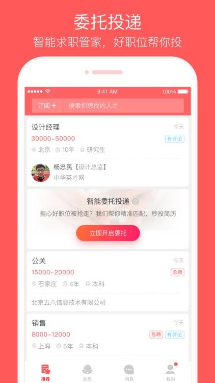 中华英才网(AR版)-求职找工作好帮手 screenshot-4