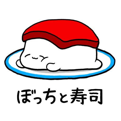 ねてますし - ぼっちがお寿司を育てる お寿司の育成ゲーム