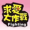 求愛大作戰 (Fighting for Love)