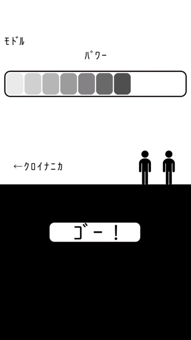 ワタシ ヲ (デキルダケ ギリギリデ) マモッテ ScreenShot3