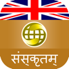 English To Sanskrit Dictionary Offline
