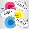 三省堂 デイリー日中英3か国語会話辞典 ONESWING版