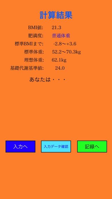 点击获取Walk Body Mass Index 〜歩くBMI計算機〜