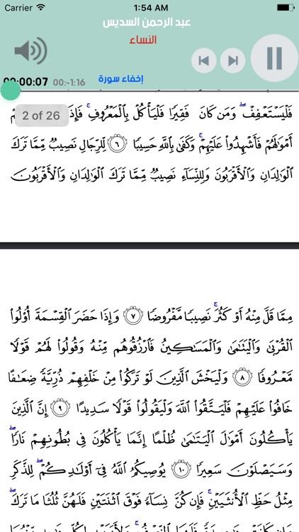 القران الكريم الشيخ عبد الرحمن السديس بدون انترنت screenshot-3