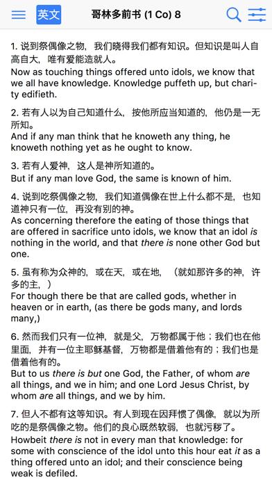 CKJV Bible (英皇钦定本圣经)
