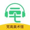 梵高美术馆三毛游系列-官方合作手机智能导游讲解器