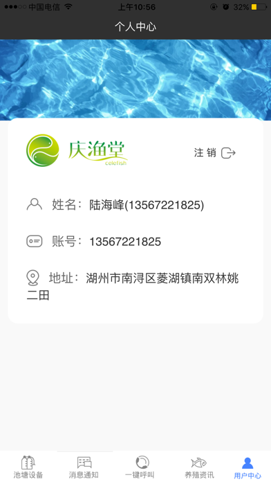 庆渔堂 screenshot one