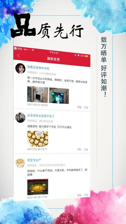 一元夺宝-全民一元夺宝网上购物神器 screenshot-3