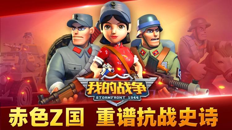 我的战争-赤色军团百人大战 screenshot-0