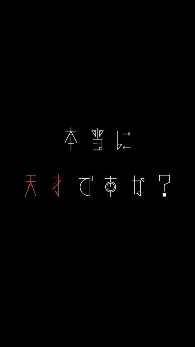 天才求む2!~脳トレ謎解きIQパズルクイズ~スクリーンショット1