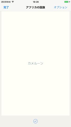暗記カード Screenshot