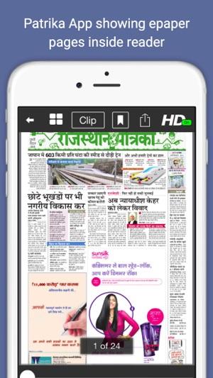 Patrika ePaper on the App Store