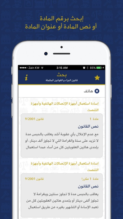قوانين الكويت