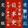 毎年試験に出る日本史【完全版】 - 年号・事件・人物