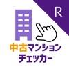 Realnet中古マンションチェッカー - 最新の流通物件を一発検索!