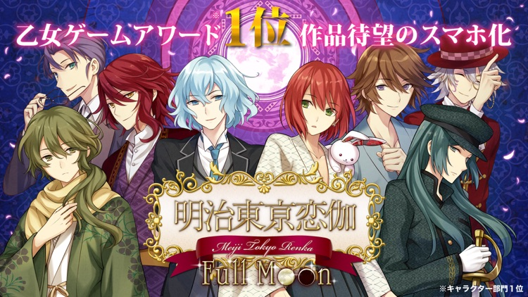 明治東亰恋伽 Full Moon screenshot-0