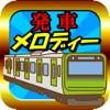 発車メロディー 駅メロ クイズ 首都圏 鉄道 - iPhoneアプリ