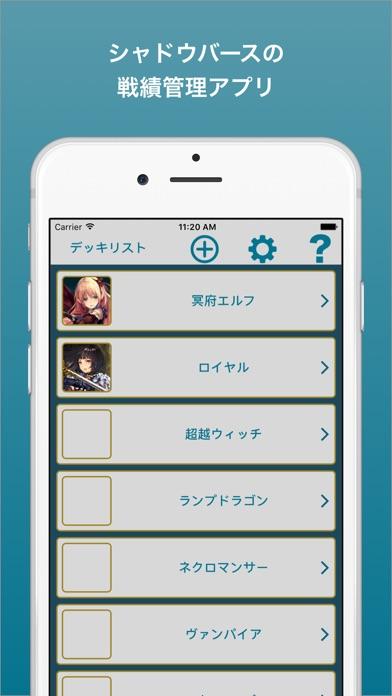 シャドバレコード2 - 戦績管理 - fo... screenshot1
