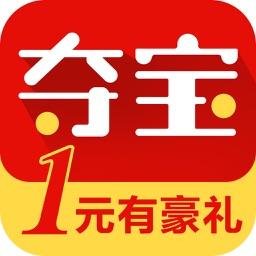 一元夺宝for夺宝-全民夺宝天天猫云购超市