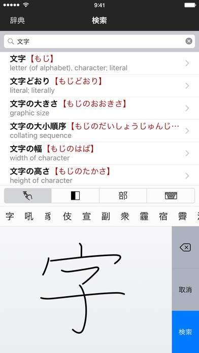 Midori(和英・英和辞典) screenshot1