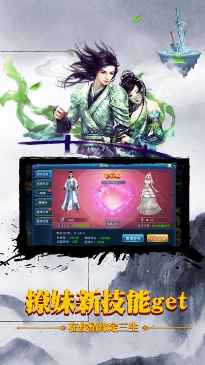 剑雨逍遥之万剑江湖——择天改命武侠情 screenshot-4