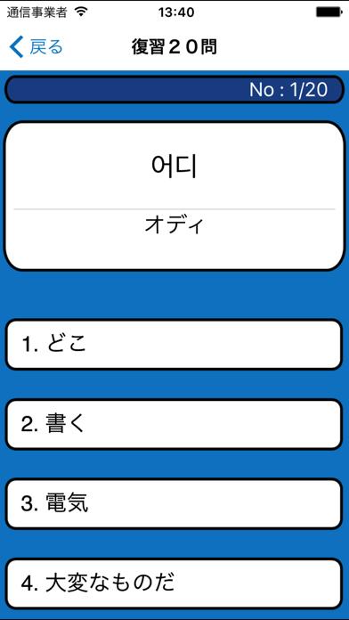 Talk! Talk! 韓国語単語帳-初級編のおすすめ画像5