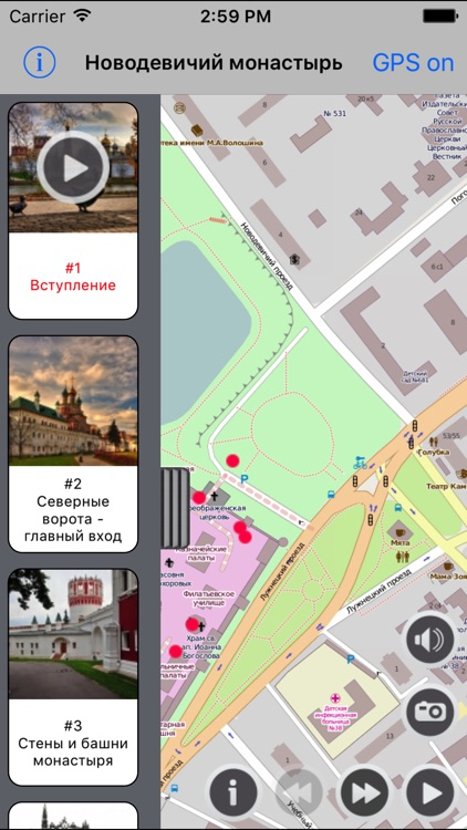 Audio Guide of the Novodevichy convent screenshot-4