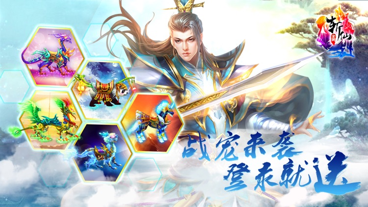 全民斩仙 screenshot-1