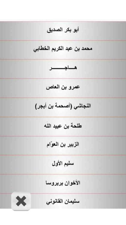 مائة من عظماء أمة الاسلام