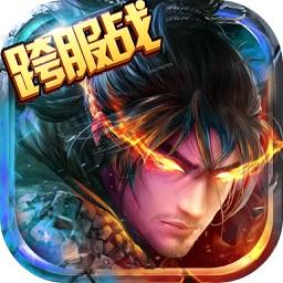 凌剑风云X修仙手游 - 动作卡牌游戏