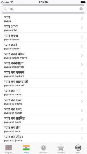Hindi English dictionary great in India on the App Store