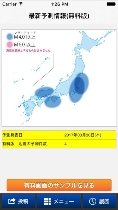 地震予測プラス ScreenShot0