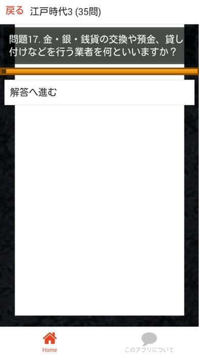 中学 歴史 (3) 中2 社会 復習用  定期テスト 高校受験スクリーンショット3
