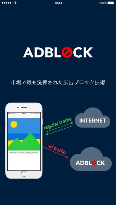 Adblock Mobile 32 Bit — 広告をブロックしますのスクリーンショット3